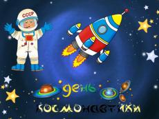 Я космонавтом быть хочу!