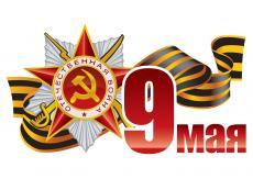 Поздравление от детей 6 группы с праздником Великой Победы!