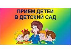Прием воспитанников в детский сад